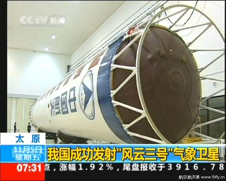 [chine] lancement LM-4C / Fengyun 3B (le 05 novembre 2010) 2310