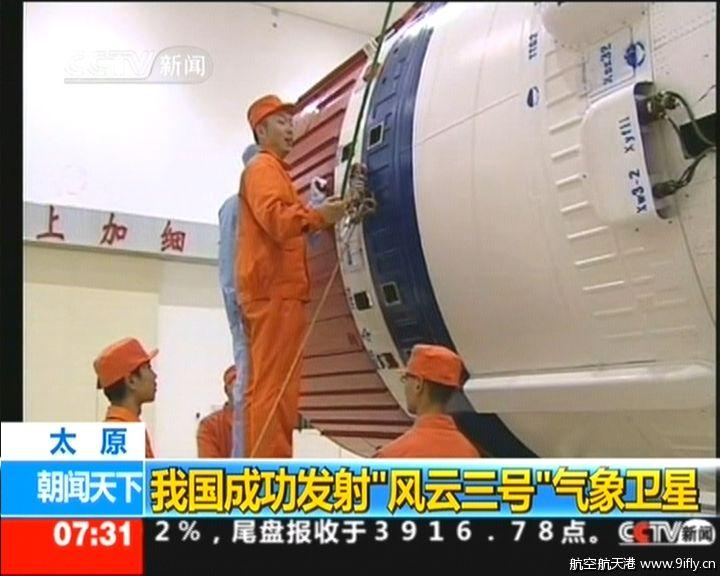 [chine] lancement LM-4C / Fengyun 3B (le 05 novembre 2010) 2410