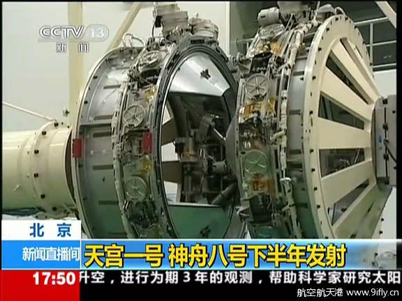 [Chine] Futur vol chinois : Shenzhou 8/9/10, Tiangong 1 (2011 ?) - Page 5 A10