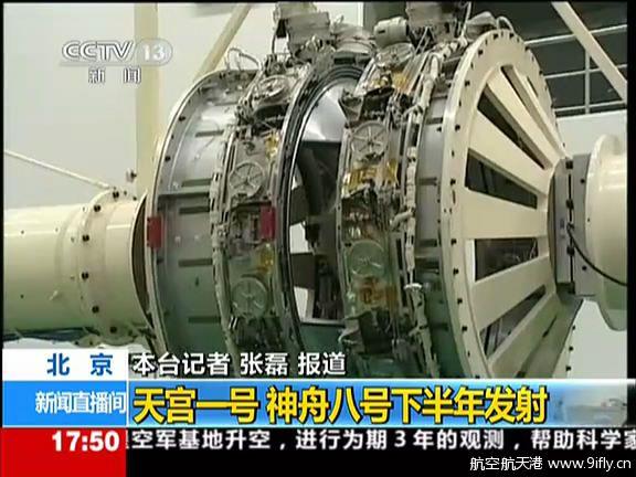 [Chine] Futur vol chinois : Shenzhou 8/9/10, Tiangong 1 (2011 ?) - Page 5 B10
