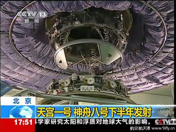 [Chine] Futur vol chinois : Shenzhou 8/9/10, Tiangong 1 (2011 ?) - Page 5 C10