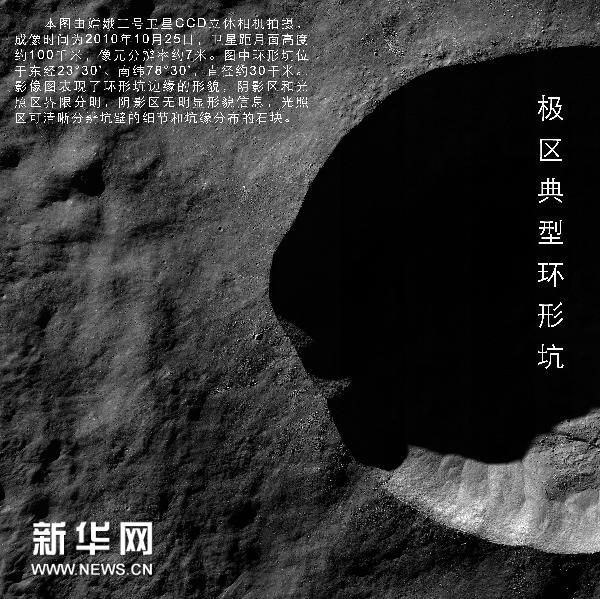 CZ-3C (Chang'e 2) - XSLC - 1.10.2010 - Page 3 Ce2_0011