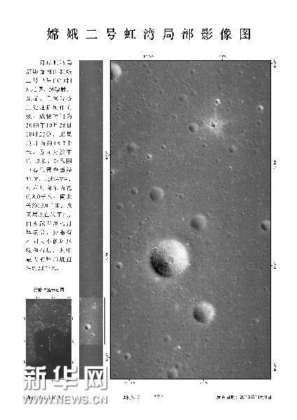 Lancement CZ-3C / Sonde Lunaire CE-2 à XSLC - Le 01 Octobre 2010 - [Succès] - Page 3 Ce2_0014