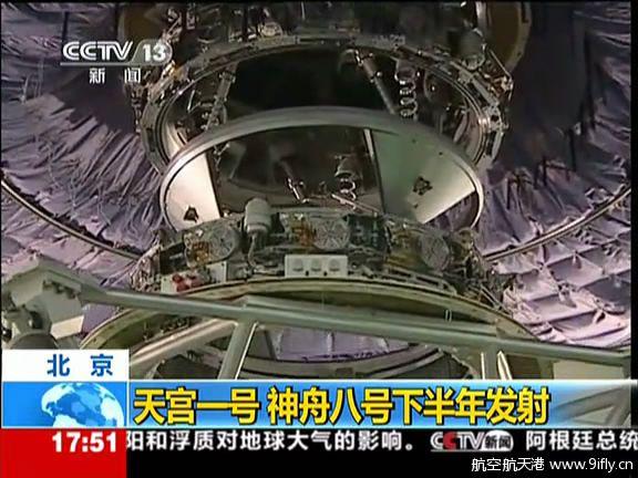 [Chine] Futur vol chinois : Shenzhou 8/9/10, Tiangong 1 (2011 ?) - Page 5 D10