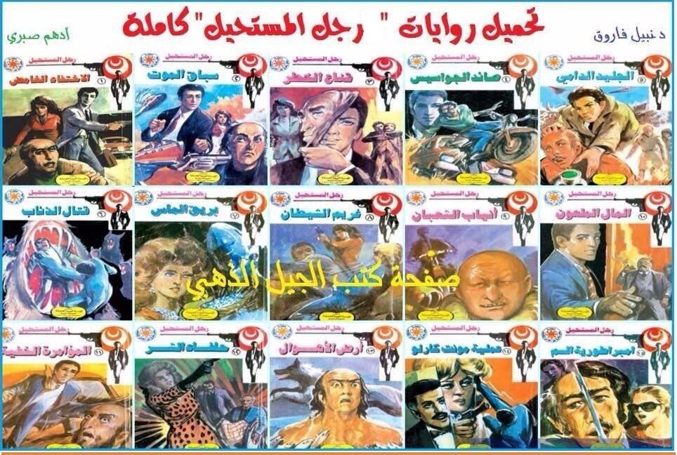 وفاة الكاتب المصري المشهور نبيل فاروق إثر أزمة قلبية مفاجئة 5fd0ff11
