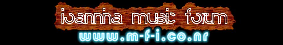 Μουσικό Forum Ιωαννίνων