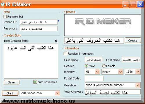 برنامج صانع ايميلات الياهو فى احدث اصدار- Yahoo ID Maker Plus V.4.65.0.0 00211