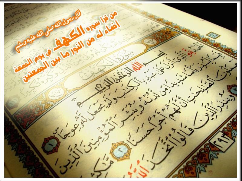 Surah Al-Kahf on Friday A34h10