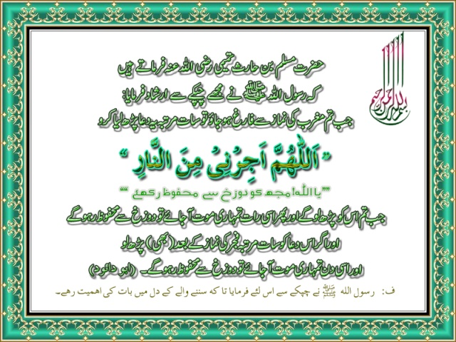 Jahanum Say Hifazat جہنم سے حفاظت Dozakh10