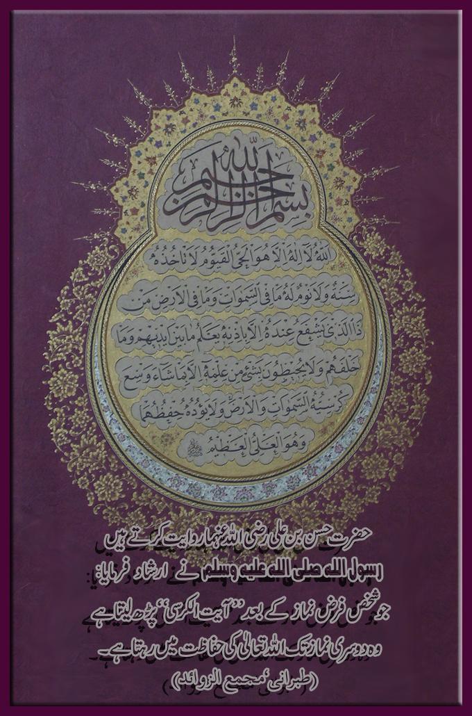 Aayatul Kursi Ki Fazeelat U216v10