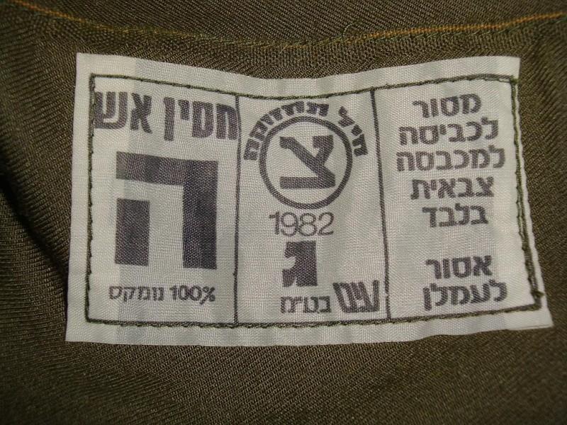 ISRAEL 01810