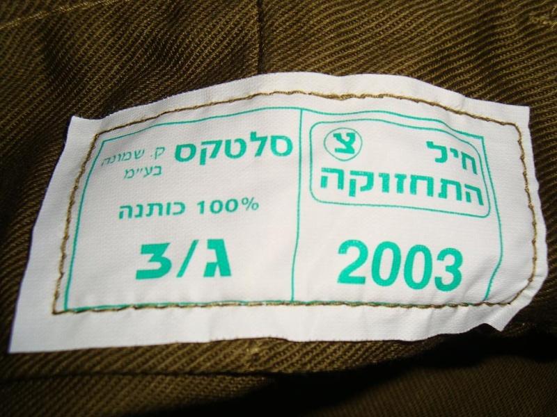 ISRAEL 04310