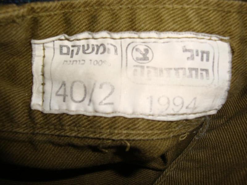 ISRAEL 04610