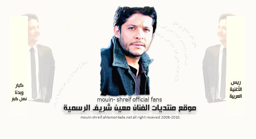 منتديات الفنان معين شريف الرسمية mouin shreif official forum from 1990 to 2010