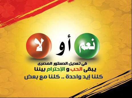 اعلان نتيجه الاستفتاء علي التعديلات الدستوريه من رئيس اللجنة القضائية العليا المشرفة على الاستفتاء Deznde11