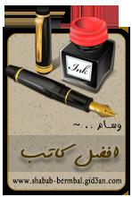 حــــــــوار في ضيــــــافة النفس !!! (شــــعر ) . 24644k10