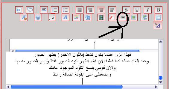 طريقة وضع صور توجه نحو المنتدى او موضوع معين بالمنتدى 3131