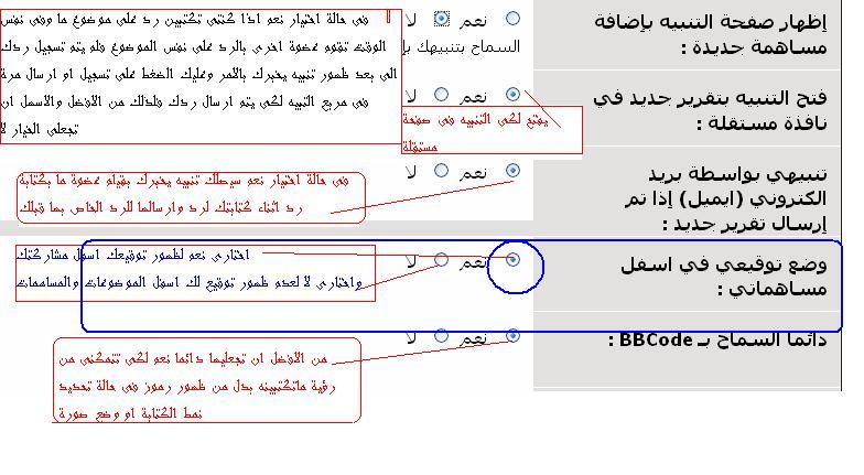 التوقيع الشخصى ومشاكل عدم ظهوره Ouousu17