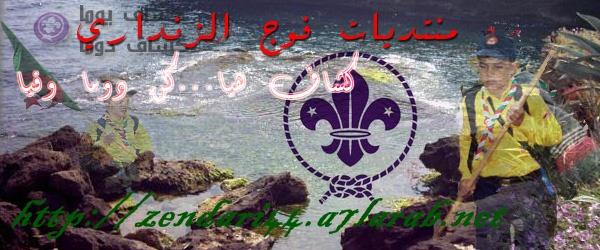 منتديات الموسوعة الكشفية فوج الزنداري