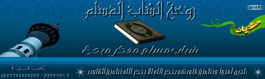 روعة الشاب المسلم