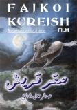 Film Serik-Faikoi Kurejsh me titrat shqip [Epizodi 16 për shiqim] 109_012