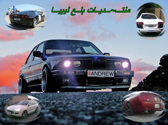 منتديات بلع ليبيا