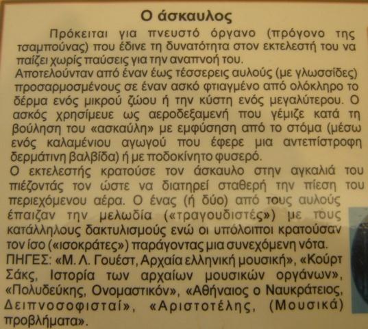 Μουσικά όργανα στον αρχαίο ελληνικό πολιτισμό. - Σελίδα 2 Dsc03110