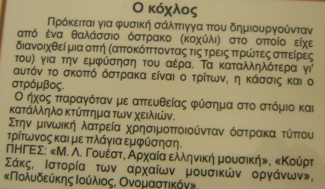 Μουσικά όργανα στον αρχαίο ελληνικό πολιτισμό. - Σελίδα 2 Dsc03112
