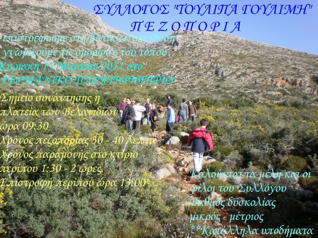 Πεζοπορία στο Γερμανικό Παρατηρητήριο  13-3-2011 Iiiiii18