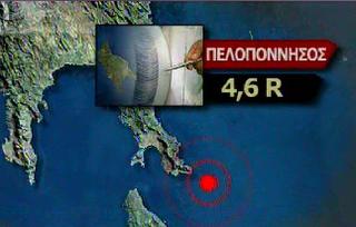 Σεισμόοοοοος!!!! Seismo10