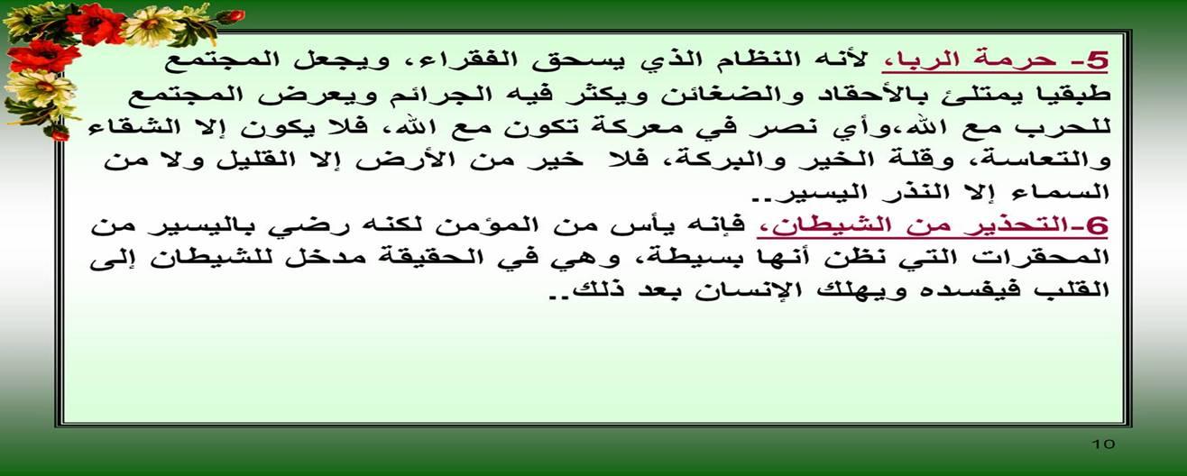 وصايا رسولنا الكريم فى خطبة الوداع وايامه الاخيرة 1010