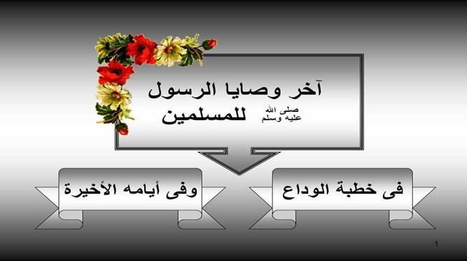 وصايا رسولنا الكريم فى خطبة الوداع وايامه الاخيرة 110
