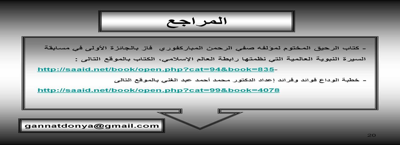 وصايا رسولنا الكريم فى خطبة الوداع وايامه الاخيرة 2010