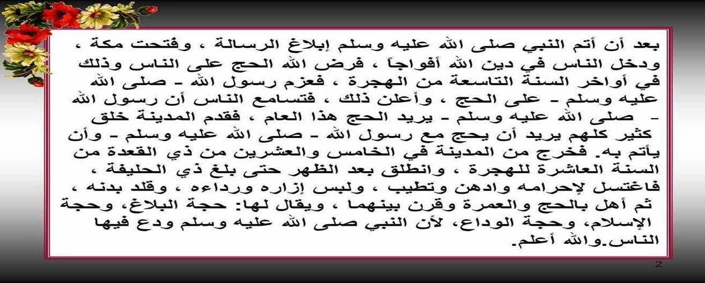 وصايا رسولنا الكريم فى خطبة الوداع وايامه الاخيرة 210