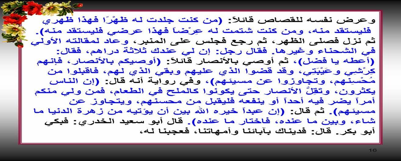 وصايا رسولنا الكريم فى خطبة الوداع وايامه الاخيرة 211