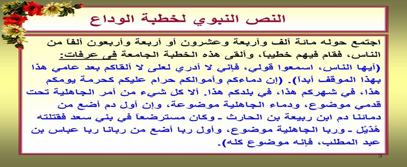 وصايا رسولنا الكريم فى خطبة الوداع وايامه الاخيرة 310
