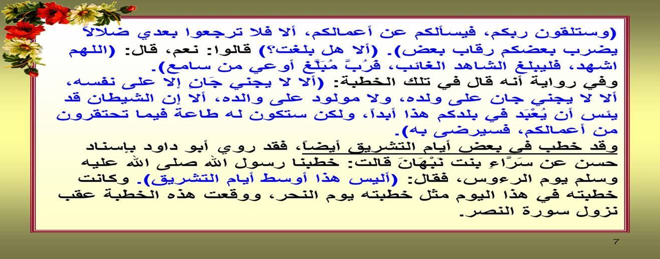 وصايا رسولنا الكريم فى خطبة الوداع وايامه الاخيرة 710