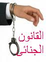 استشارات فى القانون الجنائى والجنح