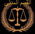 استشارات فى القانون المدنى
