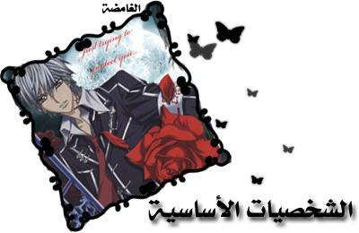 أكبــر تقرير عن الأنمي الرآئع Vampire Knight  Ouooou10