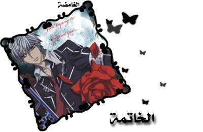 أكبــر تقرير عن الأنمي الرآئع Vampire Knight  Ouooou11