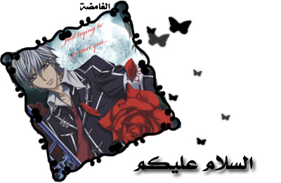 أكبــر تقرير عن الأنمي الرآئع Vampire Knight  Ououou12