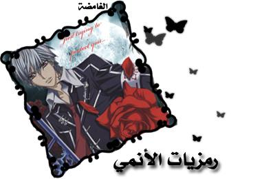 أكبــر تقرير عن الأنمي الرآئع Vampire Knight  Ououou13