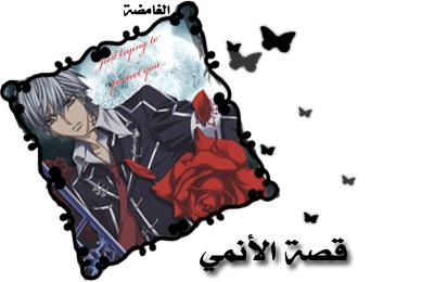 أكبــر تقرير عن الأنمي الرآئع Vampire Knight  Uououo10
