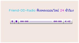 Friend-DD Radio ฟังเพลงดีดี 24 ชัวโมง Erfweg11