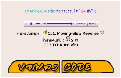 Friend-DD Radio ฟังเพลงดีดี 24 ชัวโมง Radio10