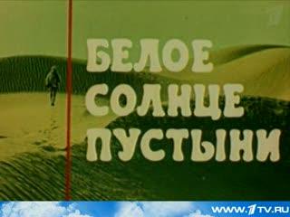 """film culte du spatial """"Le soleil blanc du désert» Vlcsn351"""