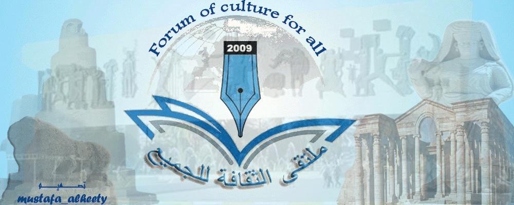 ملتقى الثقافة للجميع