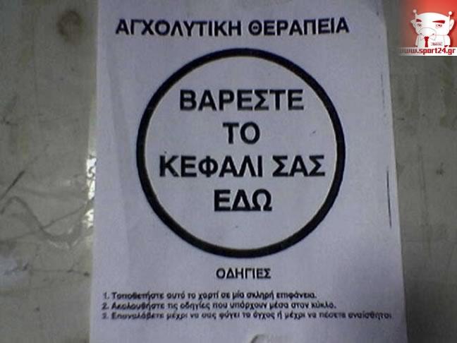 ΑΓΧΟΛΥΤΙΚΗ ΘΕΡΑΠΕΙΑ Funnyf10