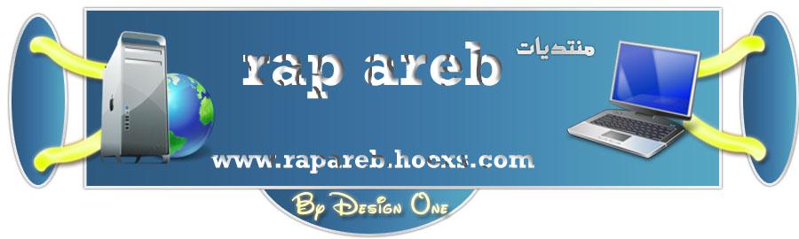 منتديات الراب العربي